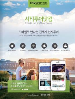 시티투어닷컴