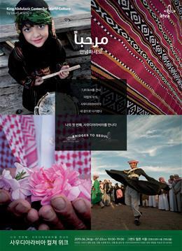 사우디아라비아 컬쳐 위크