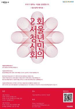 2회 서울청년시민회의