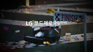 LG 코드제로 R9 ThinQ