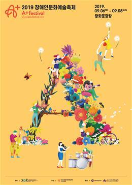 2019 장애인문화예술축제