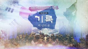 KBS 국악관현악단 역사콘서트 기록