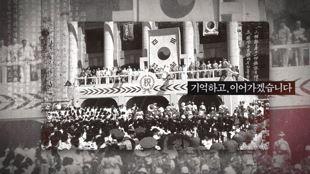 대한민국 임시정부 수립 100주년
