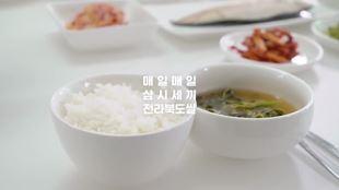 전라북도 쌀