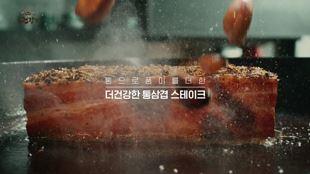 더건강한 통목살 스테이크