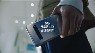 삼성 갤럭시 S10 5G