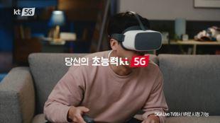 KT 5G 프로야구 LIVE