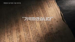 대한민국 임시정부 수립 100주년 캠페인