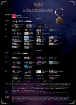 서울영상광고제 2019