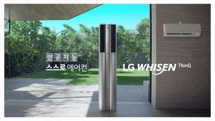 LG 휘센 인공지능스스로에어컨 ThinQ