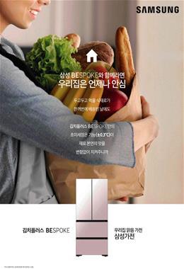 삼성 비스포크 김치플러스