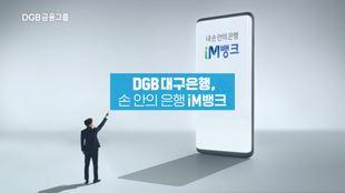 DGB금융그룹