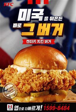 KFC 켄터키 치킨 버거