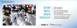 한국일보, 주택도시보증공사