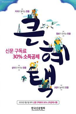 한국신문협회