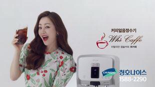청호나이스 커피얼음정수기