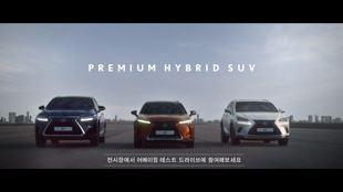 렉서스 프리미엄 하이브리드 SUV