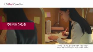 LG 퓨리케어 미니 공기청정기