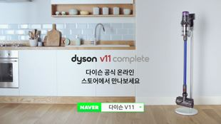 다이슨 V11 컴플리트