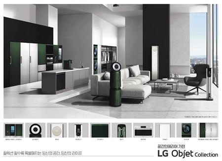 LG 오브제 컬렉션