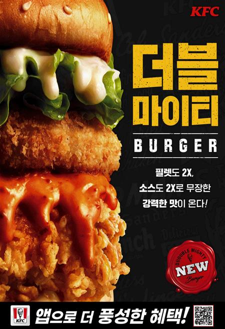 KFC 더블 마이티 버거