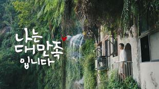 타이완 관광청
