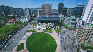 민주주의 서울