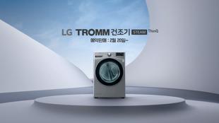 LG 트롬 건조기 스팀 ThinQ