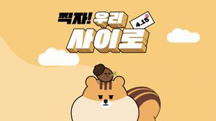 VOTE KOREA 2020