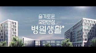 보건복지부 국민안심병원