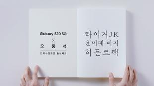 삼성 갤럭시 S20 5G