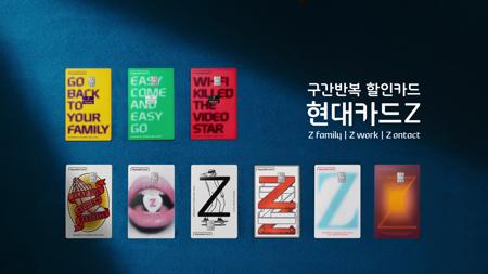 현대카드 Z