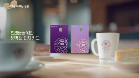 KB국민카드 커피빈 신용카드