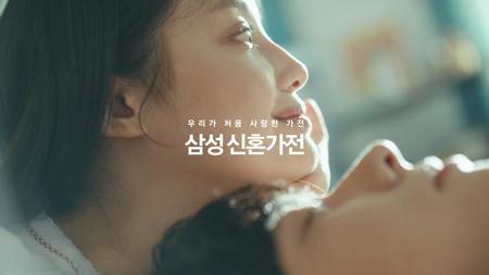 삼성 신혼가전