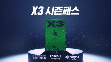 X3 시즌패스